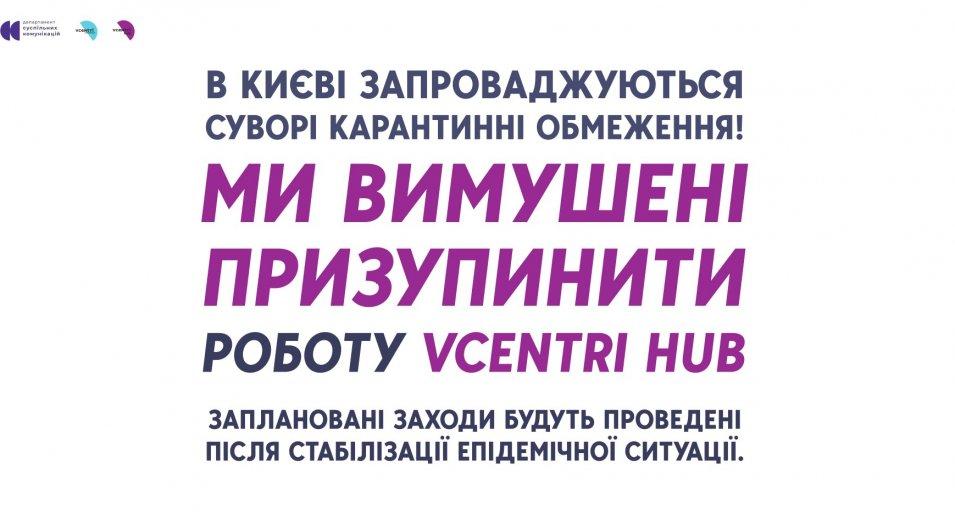 В Києві запроваджуються суворі карантинні обмеження